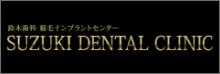 鈴木歯科 稲毛インプラントセンター SUZUKI DENTAL CLINIC