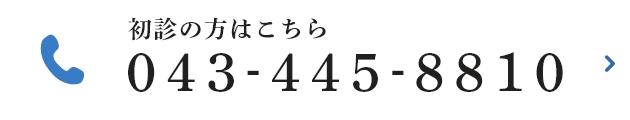 043-445-8810